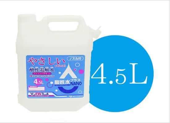 酸性水プラスNANO 4.5L