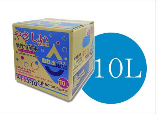 酸性水プラスNANO 10L