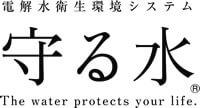 電解水衛生環境システム守る水