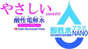 酸性電解水プラスNANO