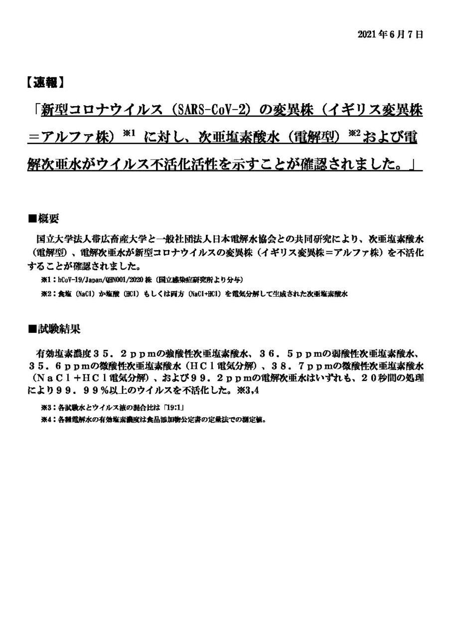 ウイルス コロナ 電解 水 新型コロナウイルスの消毒・除菌方法について 厚生労働省